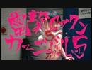 【予告編】電撃ロックンカーニバルvol.5 エツシホシノ&ピエロビデオ