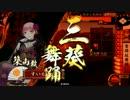 瀬名様「わらわを使うのじゃ!」part.1 【43国】 thumbnail