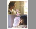 JUNON恋愛小説「同級生」