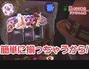 嵐・梅屋のスロッターズ☆ジャーニー #172