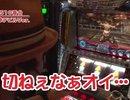 嵐・梅屋のスロッターズ☆ジャーニー #173