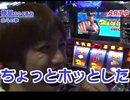 嵐・梅屋のスロッターズ☆ジャーニー #175