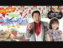 2013/06/24 グッチ裕三 今夜はうまいぞぉ! thumbnail