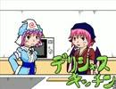 【妖怪観察日記】デリシャスキッチン【東方】
