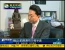 鳩山氏、尖閣問題で「『日本が盗んだ』と思われても仕方ない」