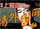 【場外乱闘!】第11回:マスメディアによる卑劣な個人攻撃