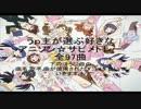 【何曲共感?】うp主が選ぶ好きなアニソン☆サビメドレー【全97曲】