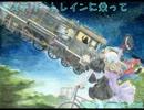 【ニコニコ動画】【東方Vocal】ミステリートレインに乗って/めらみぽっぷ【衛星トリフネ】を解析してみた