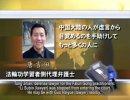 【新唐人】法輪功学習者の裁判 弁護士11人が大連入り
