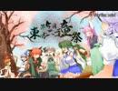 第5回東方ニコ童祭 直前告知動画 No.1(手書きゾーン)
