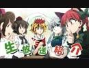 第5回東方ニコ童祭 直前告知動画 No.2(生放送・MMDゾーン)