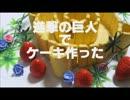 【ニコニコ動画】【進撃の巨人】ケーキ作った【粘土】を解析してみた