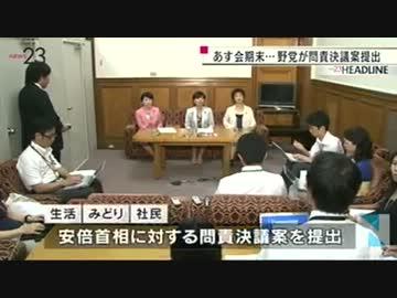 野党3党が安倍首相問責決議案提...