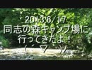 【ニコニコ動画】道志の森キャンプ場に行ってきたよ!①を解析してみた