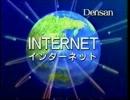 【ニコニコ動画】1996年に長野県で放映されたCM集を解析してみた