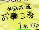 ギャラ子がおこめを売るオリジナル曲「おこめ券」 thumbnail