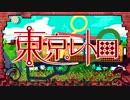 【ニコニコ動画】【すぺしゃるえま】 東京レトロ 歌ってみたます。<●´ ϖ `● >を解析してみた
