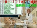 【ニコニコ動画】立ち見Aで自己主張する高田健志を解析してみた
