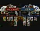戦国大戦 頂上対決 2013/6/26 ホイッスル軍 VS 星屑軍 thumbnail