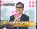 【新唐人】陳光誠氏台湾訪問「人権のための旅」