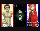 【ポケモンBW2】東大生のポケモンBW2最強実況者決定戦 vsてのりさん thumbnail