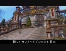 【2013年7月改変前】ドラゴンネスト セントヘイブン巡り thumbnail