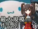 【MUGEN】最大規模!作品別 成長ランセレサバイバルバトル part7