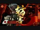 【戦国大戦】厨デッキを模索する23 阿久姫共栄【征0国】 thumbnail