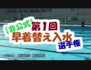 【オリジナル種目】第1回 早着替え入水選手権!!【水泳部員】