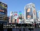 【ニコニコ動画】東京23区サイクリング13渋谷区&14中野区を解析してみた