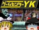 【ゲームセンターYKゆっくり課長の挑戦】LA-MULANAに挑戦 Part46 thumbnail