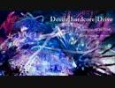 【第5回東方ニコ童祭】Desire[hardcore]drive【東方自作アレンジ】