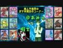 【ポケモンBW2】廃人予備軍の最強実況者決