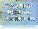 【ニコニコ動画】春秋戦国時代 戦国時代編 BC450-431 黎明期を解析してみた