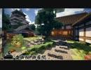 【Minecraft】熊本城再現スクリーンショット集 thumbnail