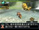 【東方】誘われてユクモ村 上位ロアルドロス戦1【MH】
