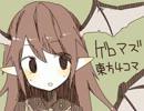 【第5回東方ニコ童祭】ゲロマズ東方4コマ その119 thumbnail