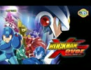 【BGM】ロックマンXover ネットバトル(Xover ver.)