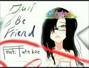 【UTAUカバー】Just Be friends【蓋コエ】