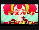 『ラズベリー*モンスター』歌ってみた(サリコ) thumbnail