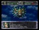スーパーロボット大戦EX(PS版) マサキの章 第5話