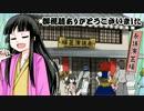 【第5回東方ニコ童祭】東方落語「こんにゃく問答」【東方落語劇場】
