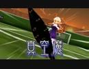 【超次元MMDドラマ】ゲンソウイレブン #05:花映塚編【東方+イナイレ】