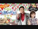 2013/07/01 グッチ裕三 今夜はうまいぞぉ! thumbnail