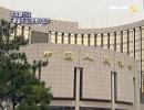 【新唐人】中央銀行は「資金不足」を救えるか