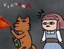 [ゆっくり実況]どうぶつ達の森[七日目] thumbnail