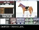 【MMD】MMDエンジンによる全自動馬+半自動馬+手動馬【モデル配布】