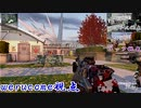 【BL団】煌きもねぇ私達が、ハリロウッドンTDM!【CoD:BO2】 thumbnail