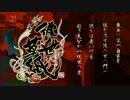 【重音テト】彼ノ世草紙【オリジナル曲】