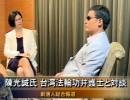 【新唐人】陳光誠氏 台湾法輪功弁護士と対談